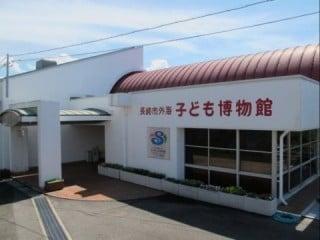 Nagasaki City Sotome Children's Museum